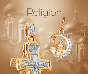 Collection «Religion»